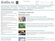 Кронштадт, Котлин.ру - Новости, События, Афиша