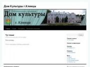 Дом Культуры г.Клинцы