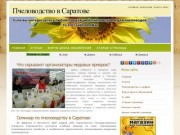 """""""Пчеловодство в Саратове"""" - сайт и форум пчеловодов Саратова"""