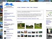 Пошехонье Онлайн. Сайт города Пошехонье Ярославская область