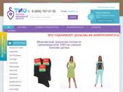 Ивановский трикотаж оптом от производителя tio37.ru - домашний женский, мужской трикотаж оптом