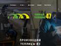 Изготавливаем и устанавливаем теплицы и парники. (Россия, Ленинградская область, Санкт-Петербург)