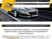 Контраварийное и экстремальное вождение г.Брянск