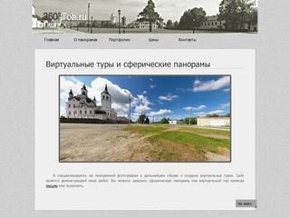 Виртуальные туры и сферические панорамы в Тобольске!