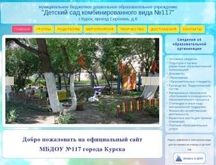Детский сад комбинированного вида № 117 г.Курск - официальный сайт