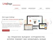 Веб-студия UniqPage - это создание сайтов с использованием самых современных технологий. Разработка сайтов в Брянске под ключ и продвижение в оптимальные сроки. Создание фирменного стиля и логотипов вашей компании (Россия, Брянская область, Брянск)