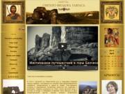 Тайны Инкерманского монастыря— очерк, посвященный истории монастыря в Инкермане