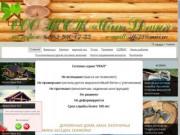 Срубы в Тюмени, низкая цена,производство срубов,баня,  деревянные дома