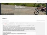 Тотемские веломобили - Новости