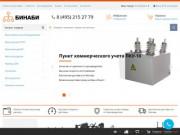 Высоковольтные предохранители. Интернет-магазин Binabi.ru (Россия, Нижегородская область, Нижний Новгород)