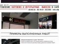 изготовление наружних и интерьерных вывесок (Россия, Саратовская область, Саратов)