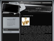 Создание, оптимизация сайтов. Ремонт и настройка компьютеров.