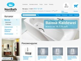 Интернет магазин сантехники в спб дешево