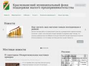 Краснокамский муниципальный фонд поддержки малого предпринимательства |