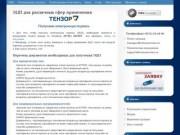 ЭЦП для электронных торгов, Электронная отчетность СБиС++ Мурманск