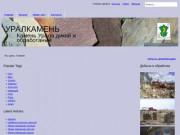 Добыча и обработка природного камня. (Россия, Челябинская область, Магнитогорск)
