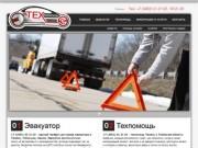 Car-Helper.Ru - эвакуация и техпомощь в Тюмени и Тюменской области (Тел: +7 (3452) 61-21-02)