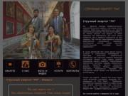 Струнный Квартет FM (Ижевск) - музыкальное сопровождение мероприятий