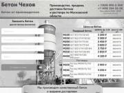 Бетон Чехов - доставка по Московской области