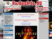 Инжекторная диагностика и кузовной ремонт в Энгельсе RusBazAvto.ru