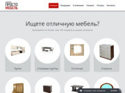"""Фабрика """"Просто Мебель"""": производство и продажа мебели из МДФ и ПВХ в Череповце"""