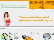 На главную - Тюменский областной образовательный портал.