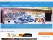 Информационный сайт города Балтийска - свежие новости-обсуждения (Калининградская область, г.  Балтийск)