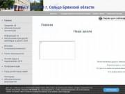 Средняя школа №4 города Сельцо Брянской области