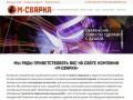Сварочные работы в Москве и Московской области.  Срочный выезд сварщика. (Россия, Московская область, Москва)