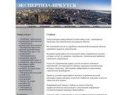 Основное направление нашей деятельности Иркутск-Экспертиза - проведение строительной