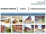 Кастанаевская 14, продажа особняка, продажа офисных помещений м. Багратионовская