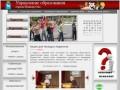 Управление образования администрации городского округа «Город Йошкар-Ола»