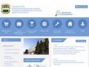Министерство внешнеэкономических связей, туризма ипредпринимательства Амурской области