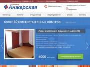 Гостиница «Анжерская»,  г. Анжеро-Судженск, Забронировать номер, аренда офисов, ресторан «Уголек»