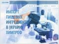 Импортер различных пищевых ингредиентов (Украина, Киевская область, Киев)