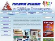 Рекламное агентство «Амарант»