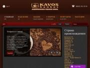 Kavos Bankas - кофе (Калининградская область, г. Калининград, тел. 8 967 350 50 28)