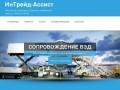 ИнТрейд-Ассист | Таможенное оформление в Воронеже: info@intrade-assist.ru; +7(473) 203-06-60