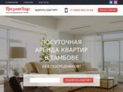 Главная   Посуточная аренда квартиры в Тамбове kvartirka68.ru