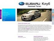 SubaruClub- Нижний Тагил