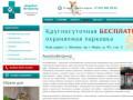 АкваЗооВетЦентр - ветеринарная клиника САО Москва на Алексеевской