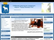 Собрание депутатов городского округа «Город Йошкар-Ола»