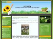 2002 ИДЕИ и полезные советы для дома, сада, кухни и офиса (Россия, Рязанская область, Рязань)