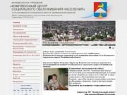 Комплексный центр социального обслуживания населения Усть