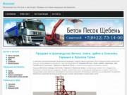 Продажа бетона в Сенгилее | Купить песок, щебень, ЖБИ, арматуру в Сингелее, Тереньге и Красном Гуляе