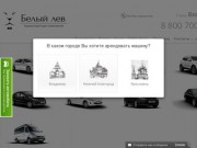 Аренда/прокат автомобилей (Россия, Ярославская область, Ярославль)