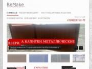 Remake- сварочные работы в городе Ульяновске, изготовление металлоизделий на заказ. (Россия, Ульяновская область, Ульяновск)