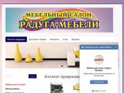 Мебельный салон «Радуга Мебели» | Каменск-Шахтинский