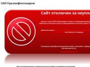 Сайт Уралнефтегазпром заблокирован за неуплату!