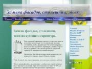 Обновление мебели. Замена фасадов, столешниц, моек (Новосибирская область, г. Новосибирск, тел. 8 983 305 8262)